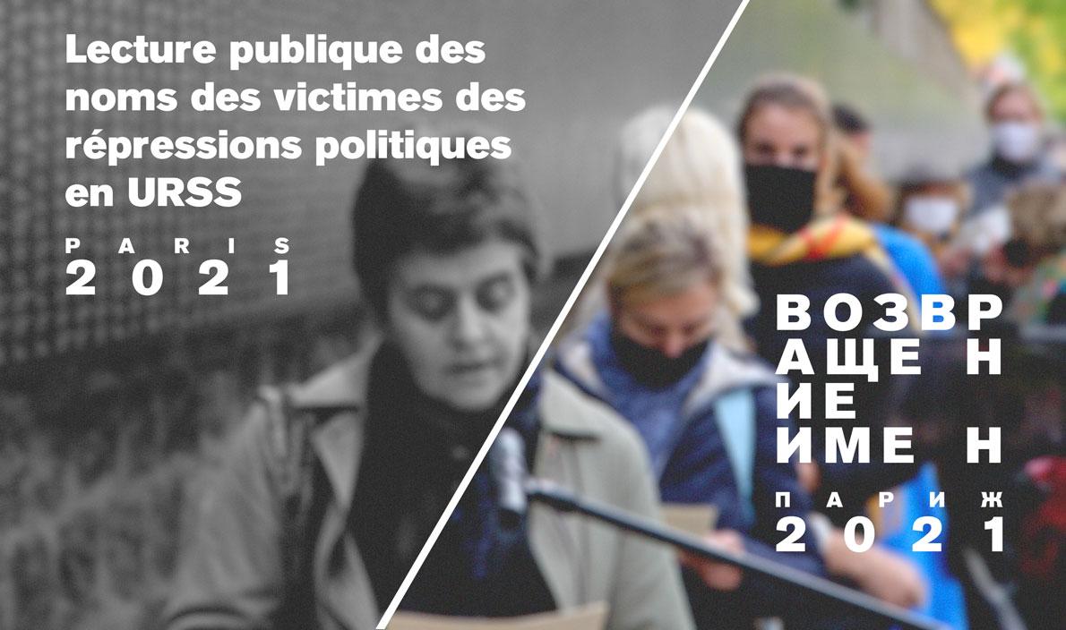Lecture publique des noms des victimes des répressions politiques en URSS à Paris (« Возвращение имён »)