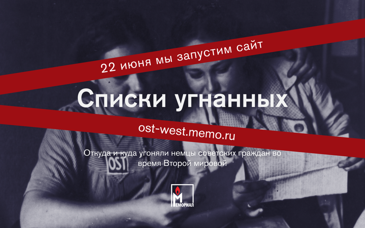Lancement du site ost-west.memo.ru