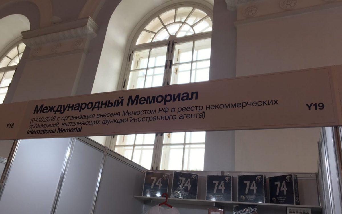 Procès contre Memorial: Affaire «Salon du livre», acte II.