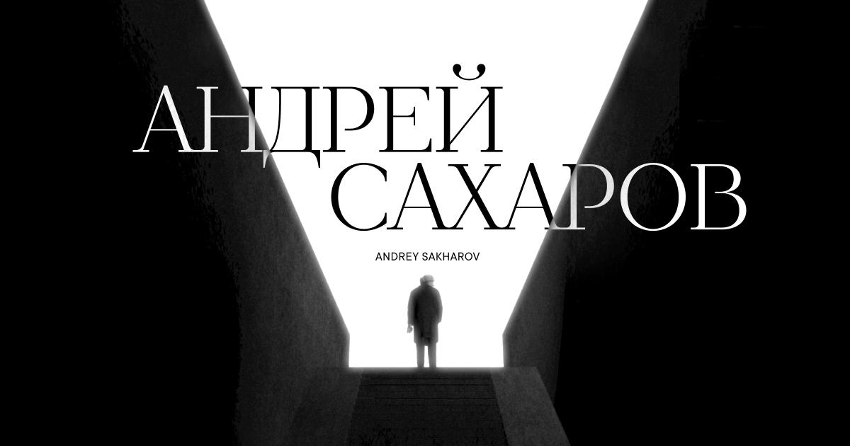 Sakharov.space: un musée virtuel